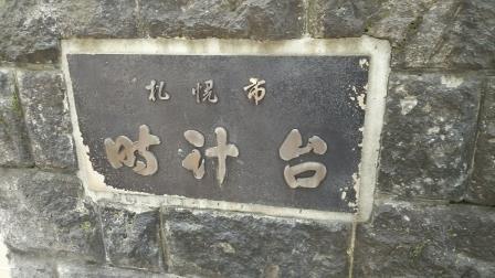 03 時計台1.JPG