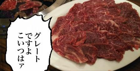 08 肉2.jpg