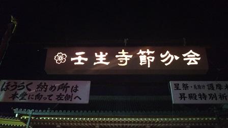 20170202mibu(2).JPG