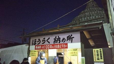 20170202mibu(4).JPG