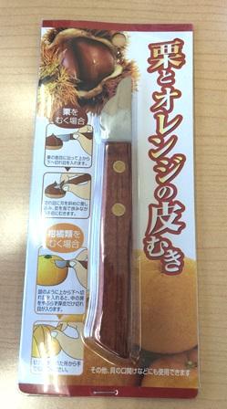 20141007kurigohan_4.JPG
