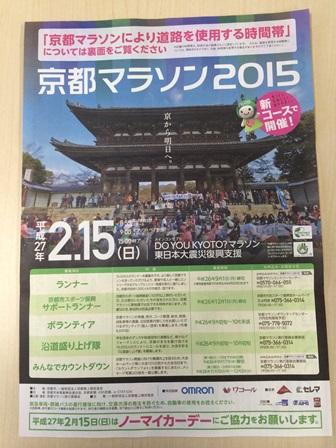 20150130marason_1.JPG