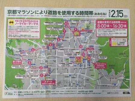 20150130marason_2.JPG