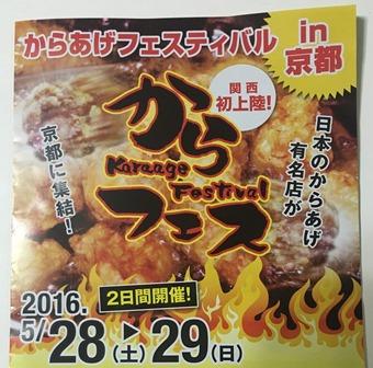 20160528カラフェス (6).JPG
