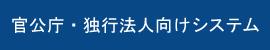 官公庁・独行法人向けシステム